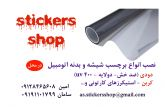 stickersshop